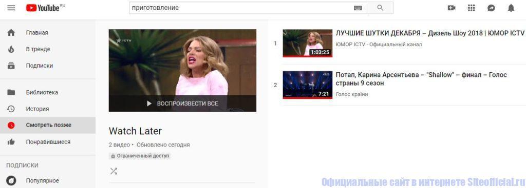 """Вкладка """"Смотреть позже"""" на официальном сайте Ютуб"""