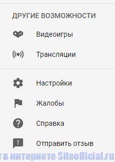 Другие возможности на официальном сайте Ютуб