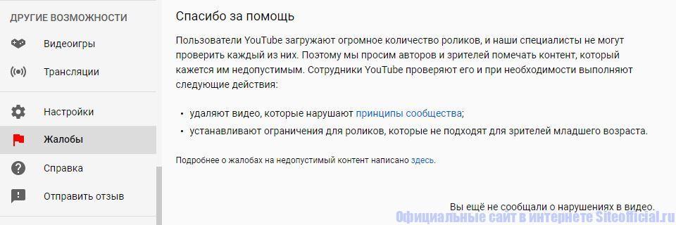 """Вкладка """"Жалобы"""" на официальном сайте Ютуб"""