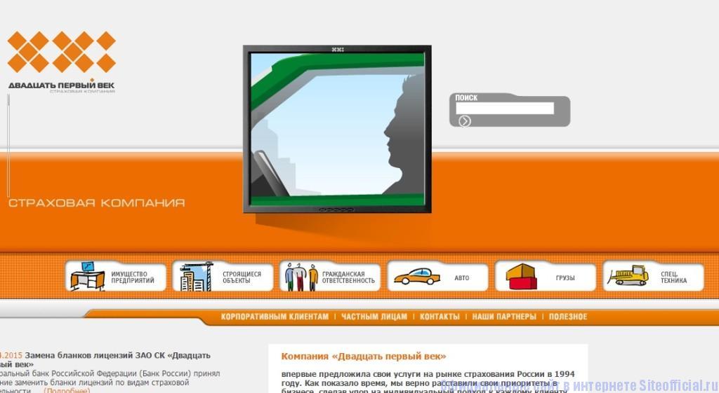 Сайт компании 21 век создание сайтов поисковое продвижение сайта
