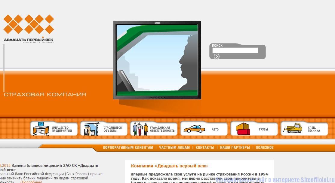 21 век официальный сайт - Главная страница