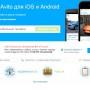 Авито.ру - Главная страница