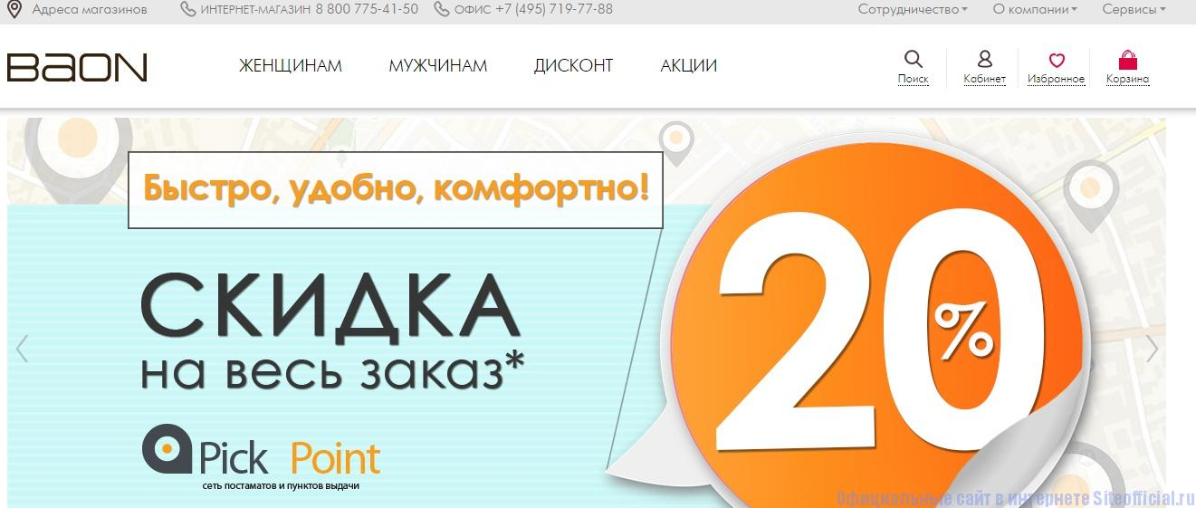 Баон официальный сайт - Главная страница