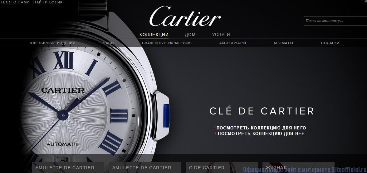 Официальный сайт Cartier - Главная страница