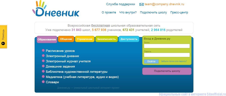 Дневник.ру - Главная страница