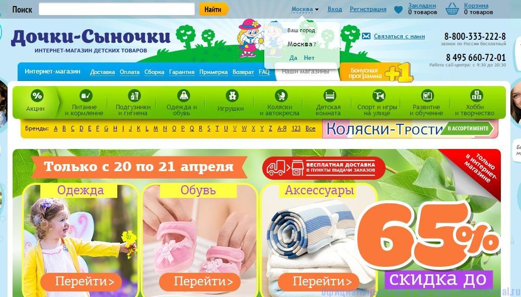 Дочки сыночки официальный сайт - Главная страница