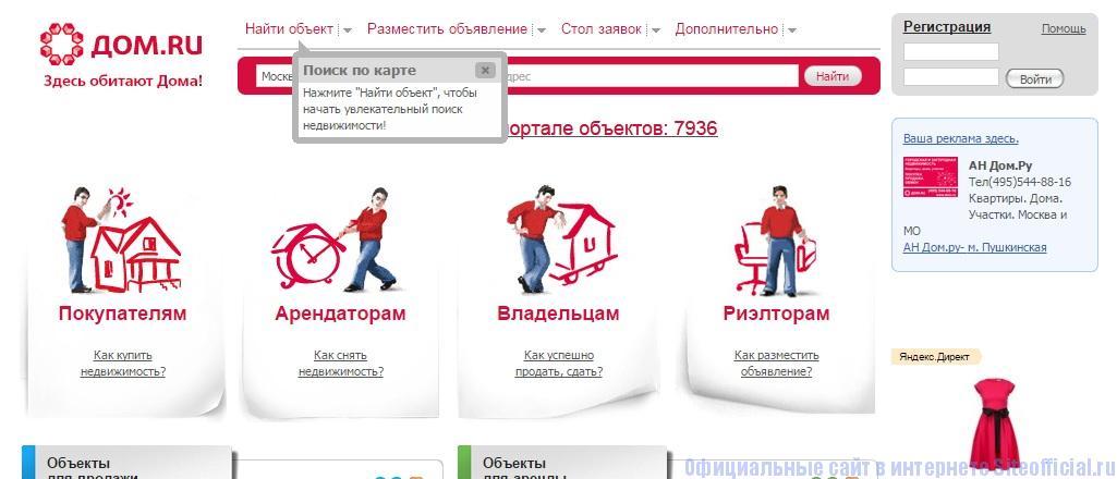 Дом ру официальный сайт - Главная страница
