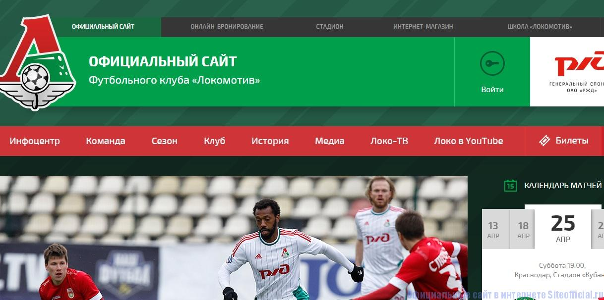 Локомотив официальный сайт - Главная страница