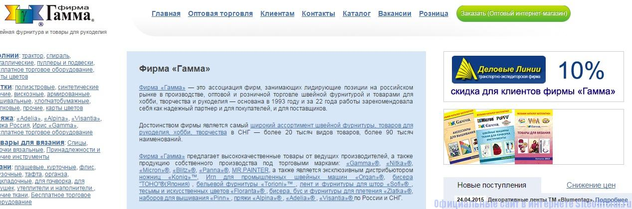 Гамма официальный сайт - Главная страница