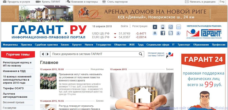 Гарант официальный сайт - Главная страница