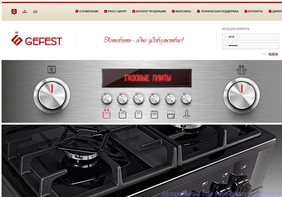 Гефест официальный сайт - Главная страница