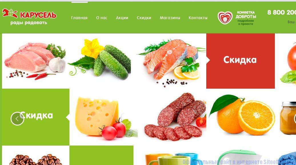 Карусель официальный сайт - Главная страница
