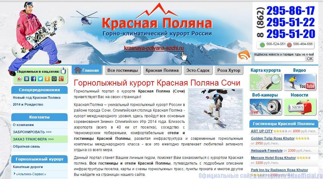 Красная поляна официальный сайт - Главная страница
