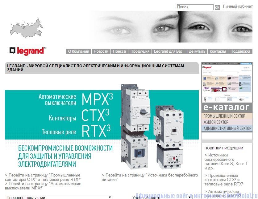 Официальный сайт Legrand - Главная страница