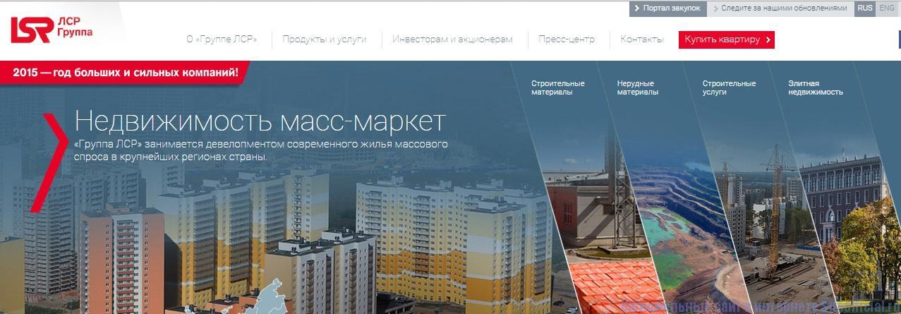 ЛСР официальный сайт - Главная страница