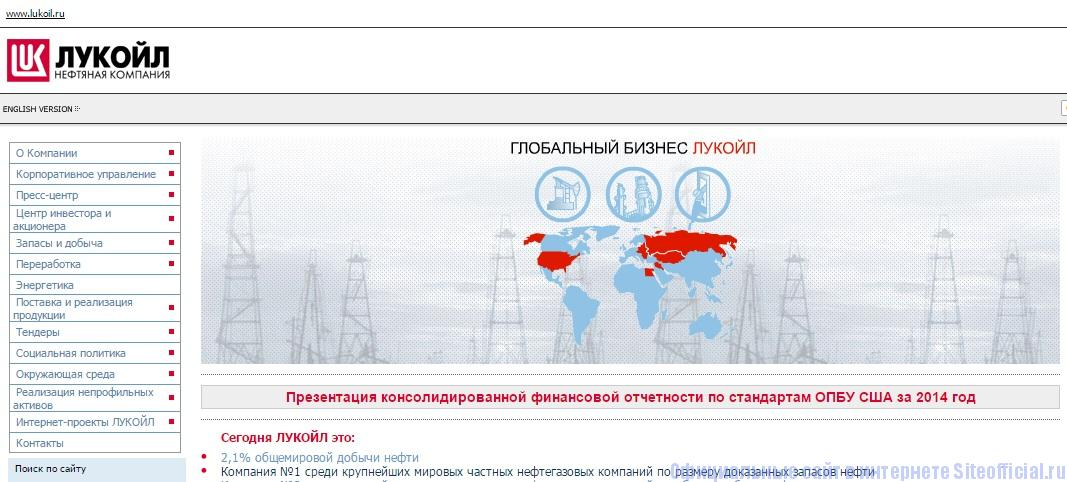 Лукойл официальный сайт - Главная страница