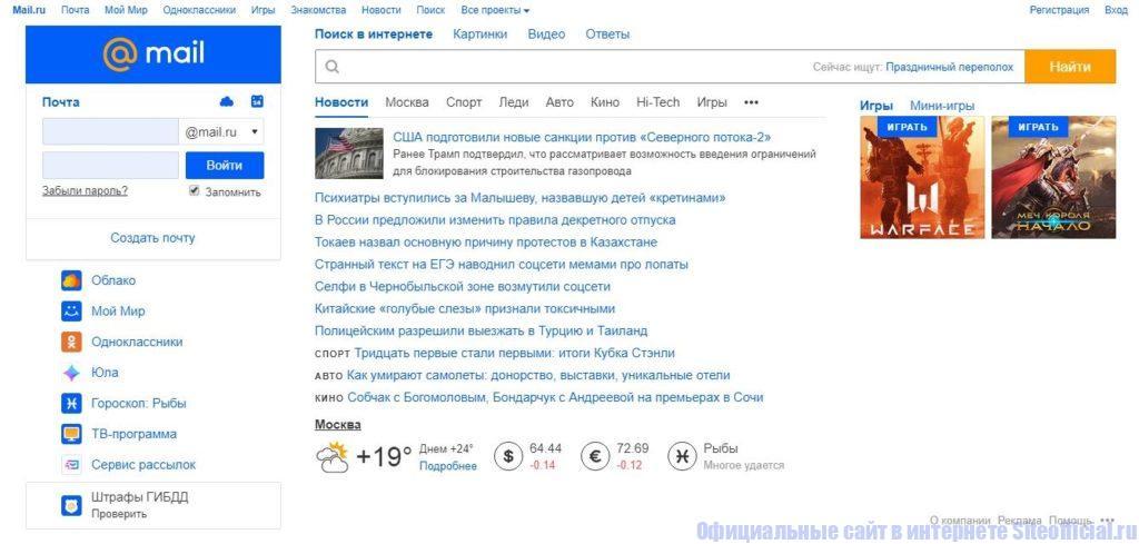 Официальный сайт mail.ru