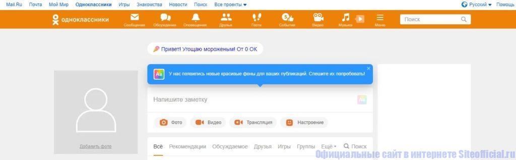 Одноклассники от Mail.ru Group