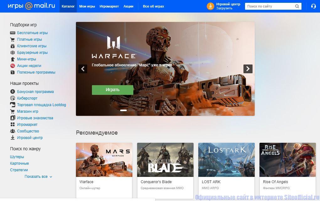 Каталог игр на mail.ru