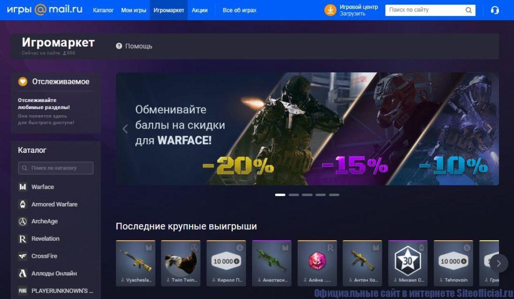 Игромаркет на официальном сайте mail.ru