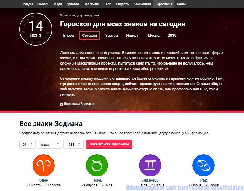 "Проект ""Гороскопы mail.ru"""
