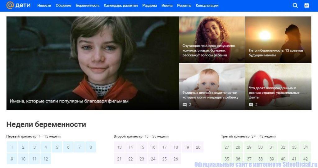 "Проект ""Дети mail.ru"""