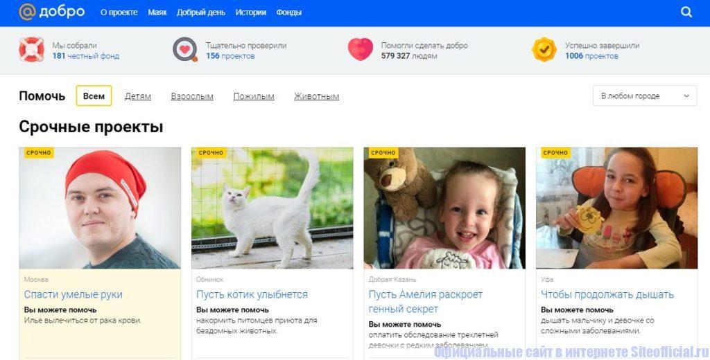 "Проект ""Добро mail.ru"""