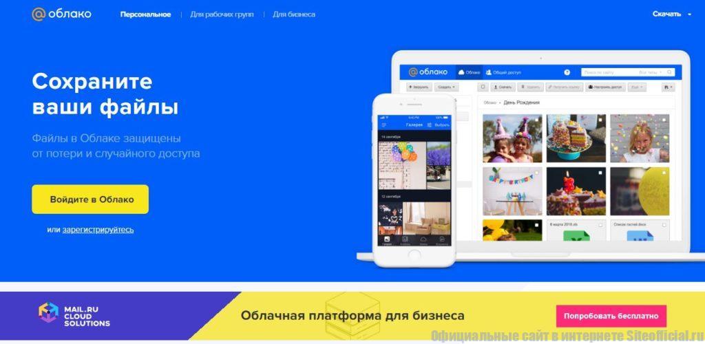 "Проект ""Облако mail.ru"""