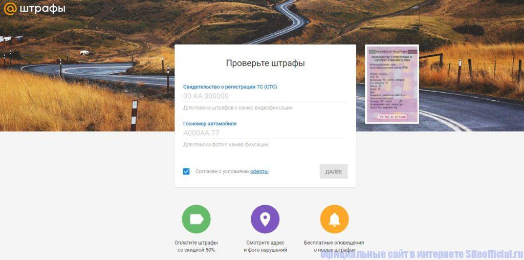 "Проект ""Штрафы mail.ru"""