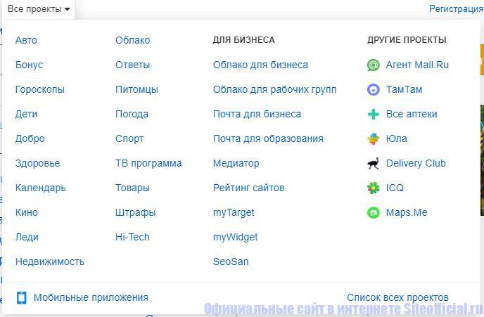 Все проекты Mail.ru Group