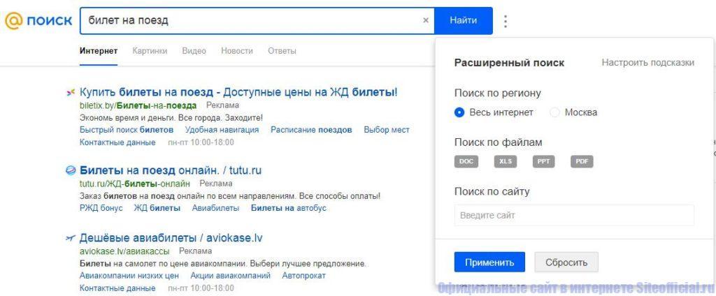 Расширенный поиск на официальном сайте mail.ru