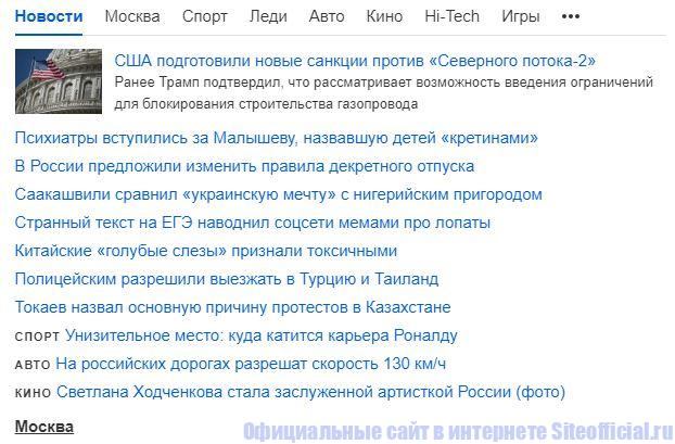 Новости на официальном сайте mail.ru