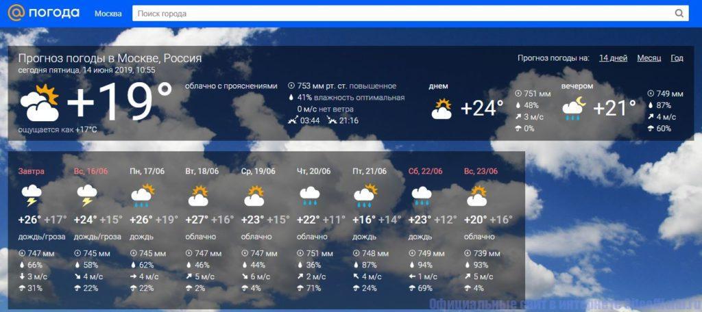 Погода на официальном сайте mail.ru