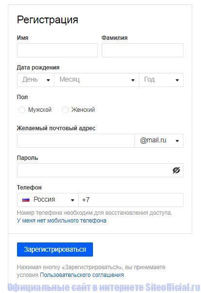 Регистрация на официальном сайте mail.ru