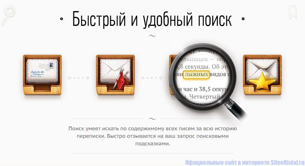 Поиск писем на mail.ru
