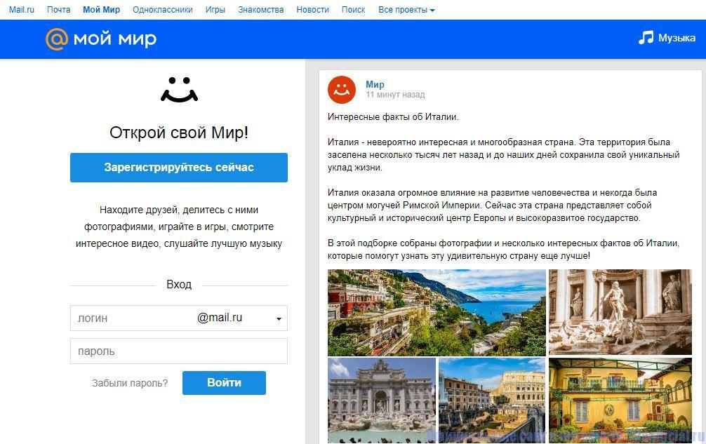 Мой Мир от Mail.ru Group