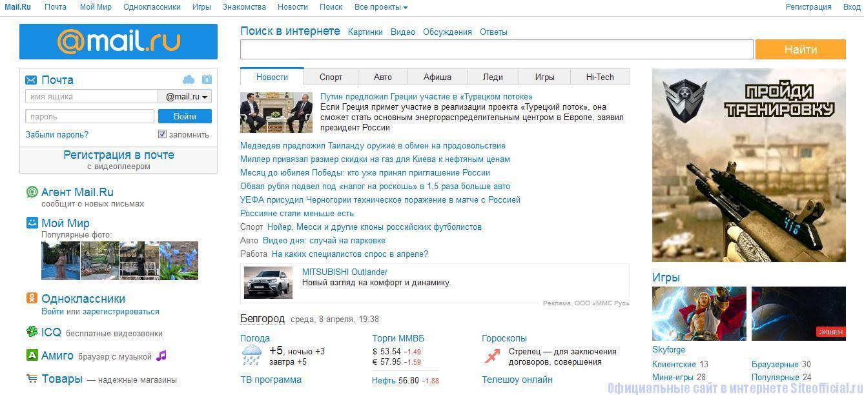 Маил.ру - Главная страница