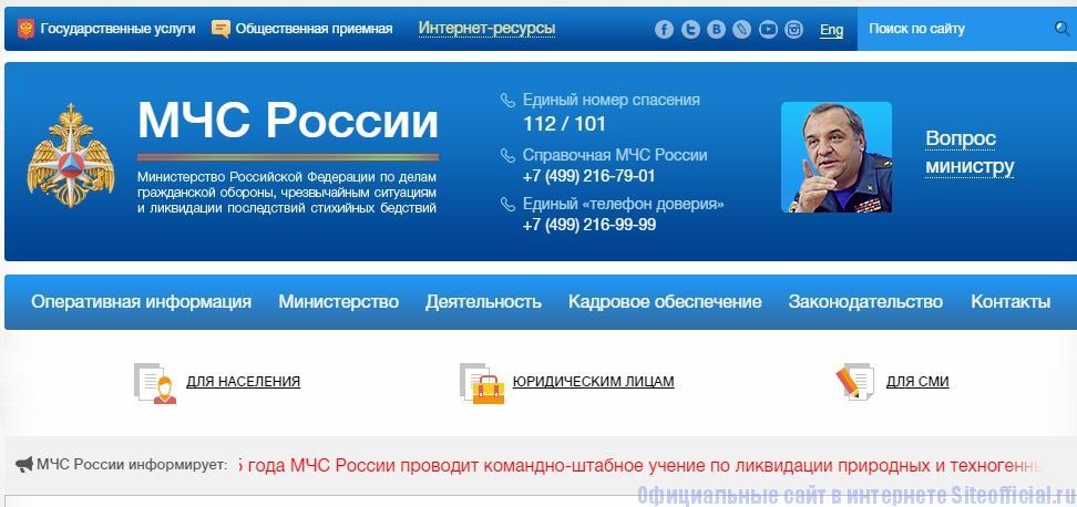 МЧС России официальный сайт - Главная страница