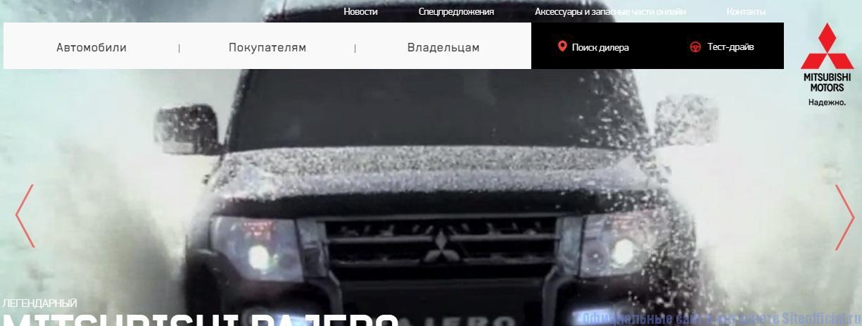 Митсубиси официальный сайт - Главная страница