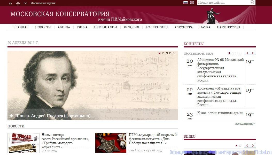 Консерватория официальный сайт - Главная страница
