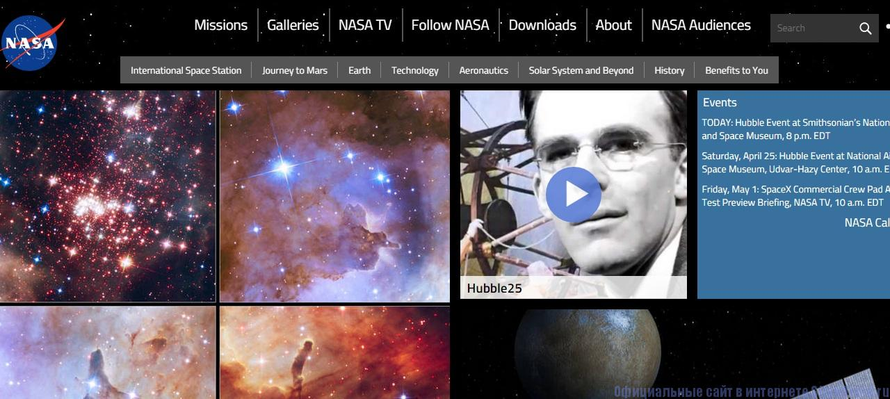 Официальный сайт NASA - Главная страница