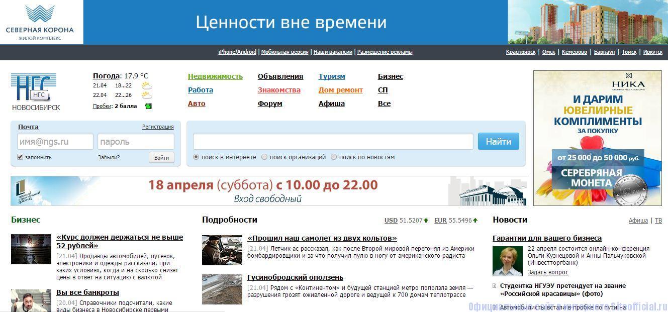 НГС Новосибирск - Главная страница