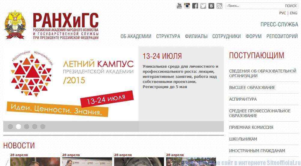 РАНХИГС официальный сайт - Главная страница
