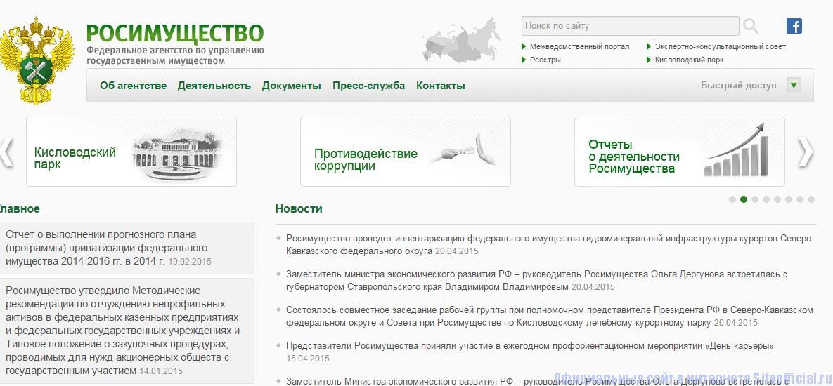 Росимущество официальный сайт - Главная страница