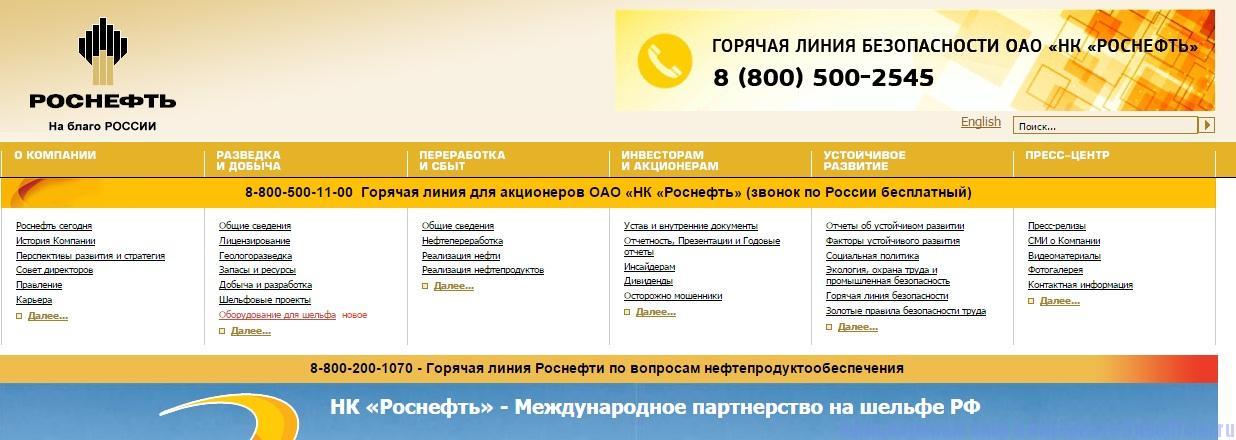 Роснефть официальный сайт - Главная страница