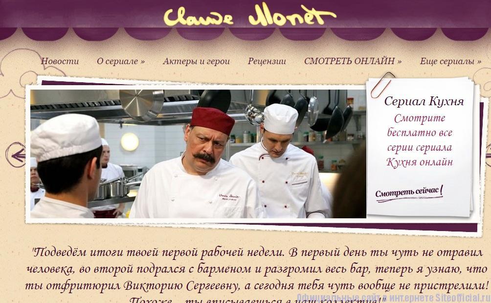 Кухня официальный сайт - Главная страница