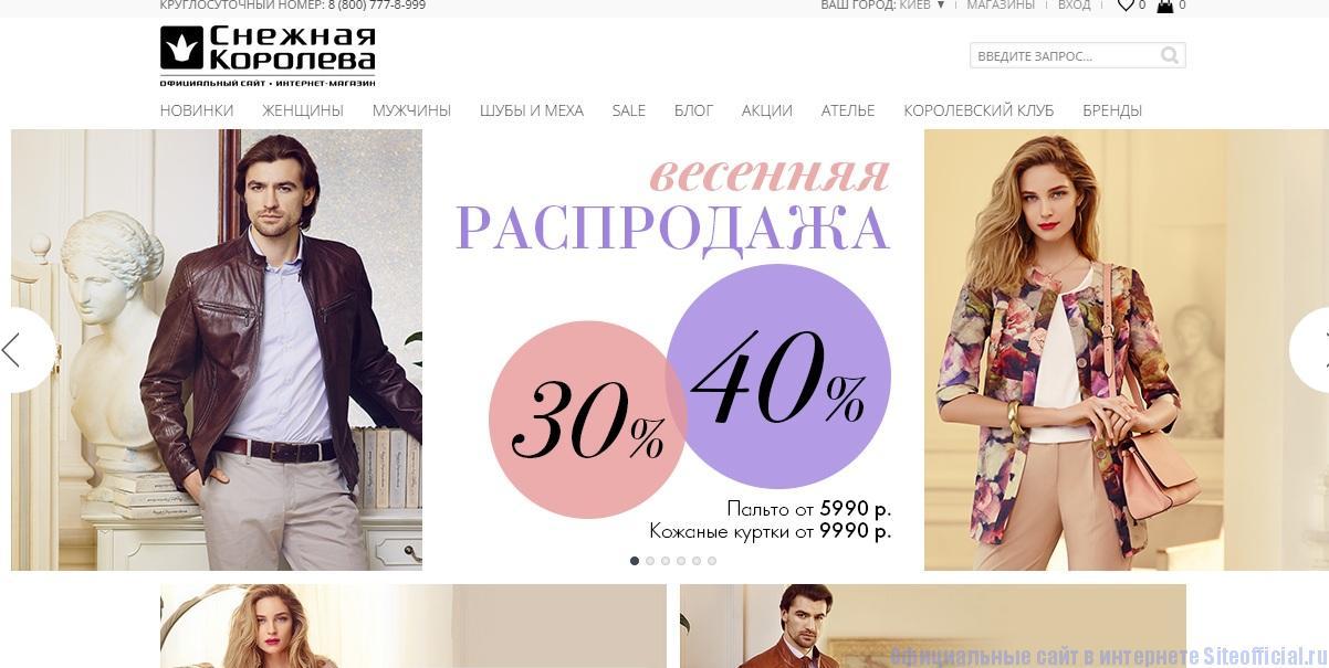 Снежная королева официальный сайт - Главная сраница