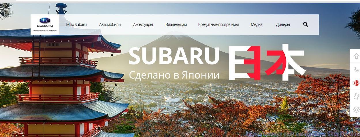 Субару официальный сайт - Главная страница