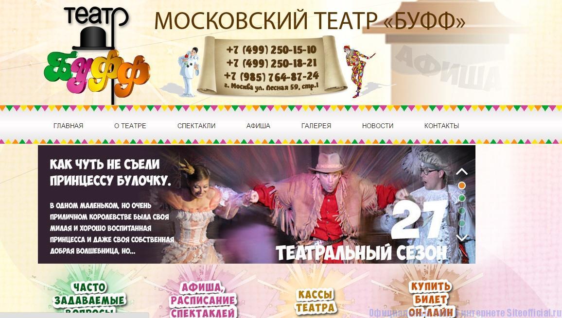 Театр Буфф официальный сайт - Главная страница