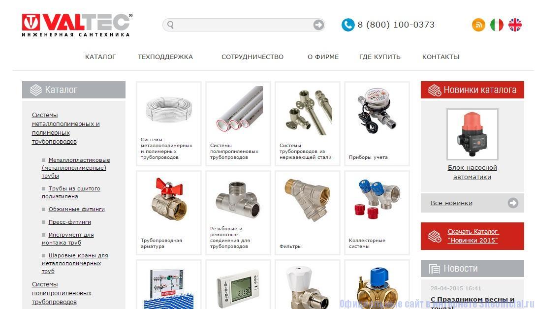 Официальный сайт Valtec - Главная страница